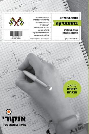 נוסחת ההצלחה מתמטיקה 803