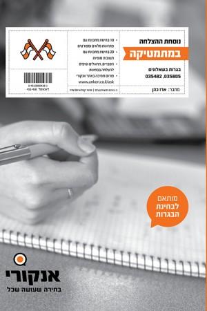 600-787 digital books_math_805